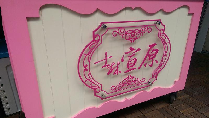 士林宣原蛋糕專賣-17度C隨拍 (7)