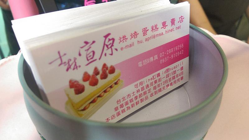 士林宣原蛋糕專賣-17度C隨拍 (6)