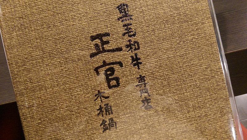 正官木桶鍋-新鮮上桌-17度C隨拍 (12)