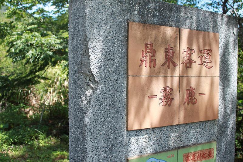 環島沙發旅行-台東南橫之悠遊秘境 (66)