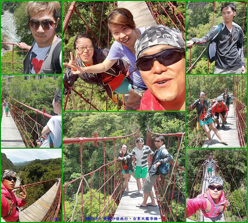 環島沙發旅行-台東-天龍吊橋 (1)