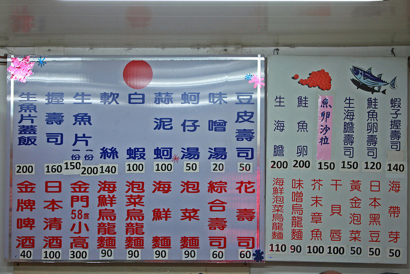 士林阿玉生魚片-17度C隨拍 (1)