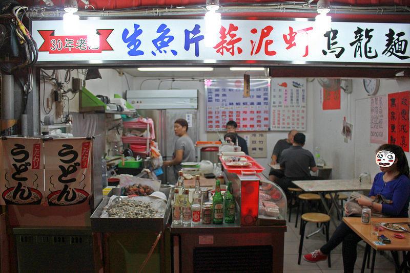 士林阿玉生魚片-17度C隨拍 (2)