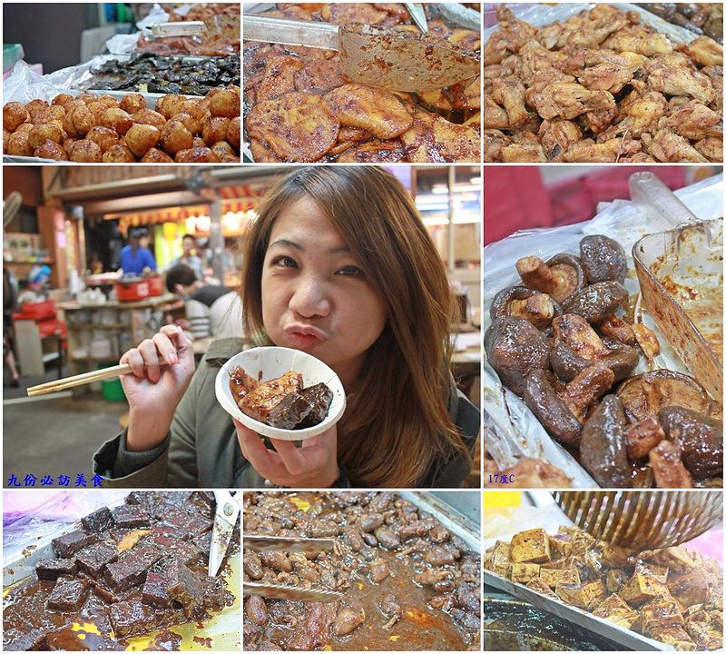台北旅行-九份-必訪美食-護理蜂蜜滷味