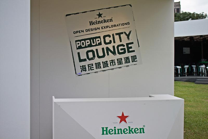Heineken-海尼根城市星酒吧-17度C台北隨拍-華山1914 (3)