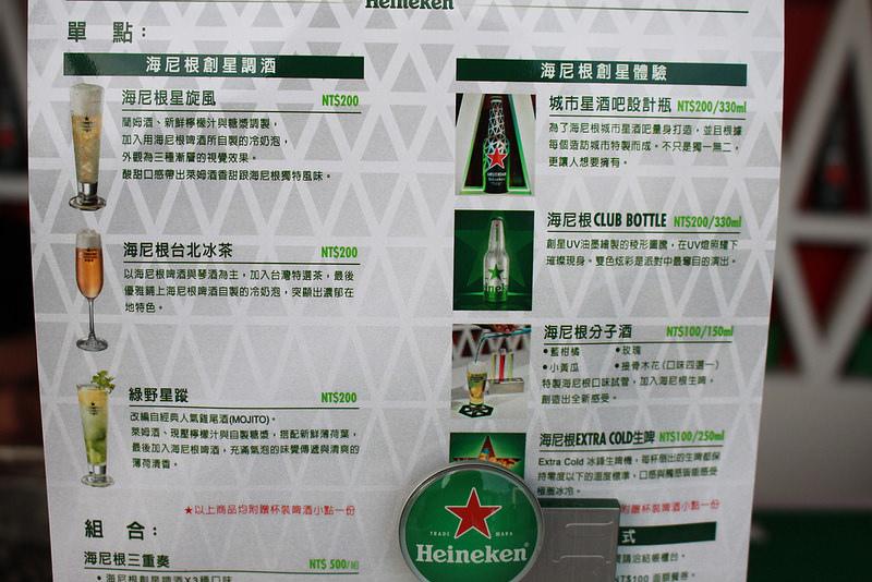 Heineken-海尼根城市星酒吧-17度C台北隨拍-華山1914 (34)