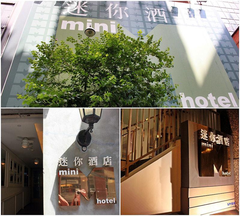 香港旅行-住宿-迷你酒店-赤柱(全新開幕)-17度C (3)