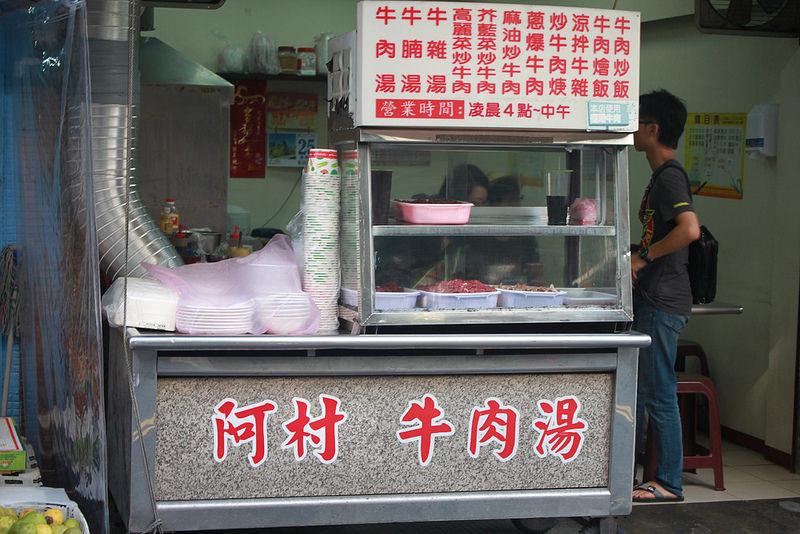 環島沙發旅行-台南-阿村牛肉-碗粿 (4)