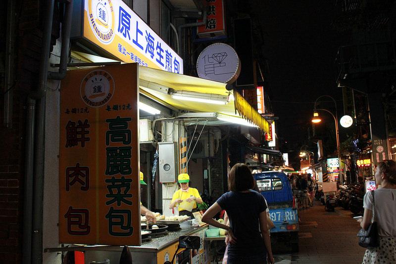 台北-士林夜市-必訪美時-鐘記水煎包 (10)