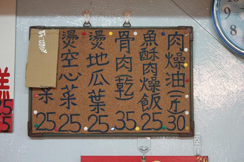 2015-環島沙發旅行-台南-美食-岡山雄羊肉-姊妹-17度C (24)