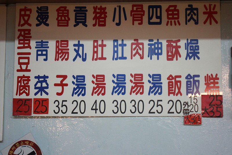 2015-環島沙發旅行-台南-美食-岡山雄羊肉-姊妹-17度C (23)