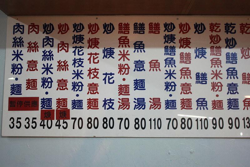 2015-環島沙發旅行-台南-美食-岡山雄羊肉-姊妹-17度C (25)