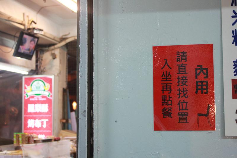 2015-環島沙發旅行-台南-美食-岡山雄羊肉-姊妹-17度C (22)