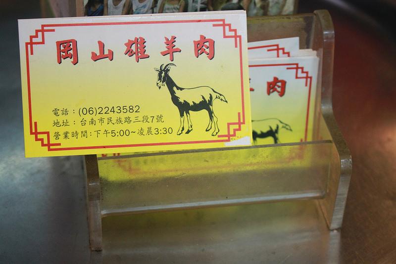 2015-環島沙發旅行-台南-美食-岡山雄羊肉-姊妹-17度C (15)