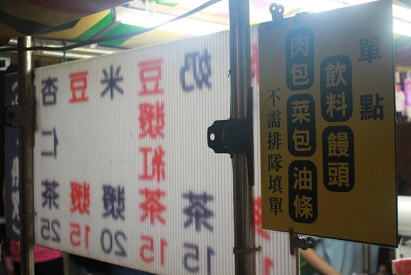2015-環島沙發旅行-台南-美食-岡山雄羊肉-姊妹-17度C (36)