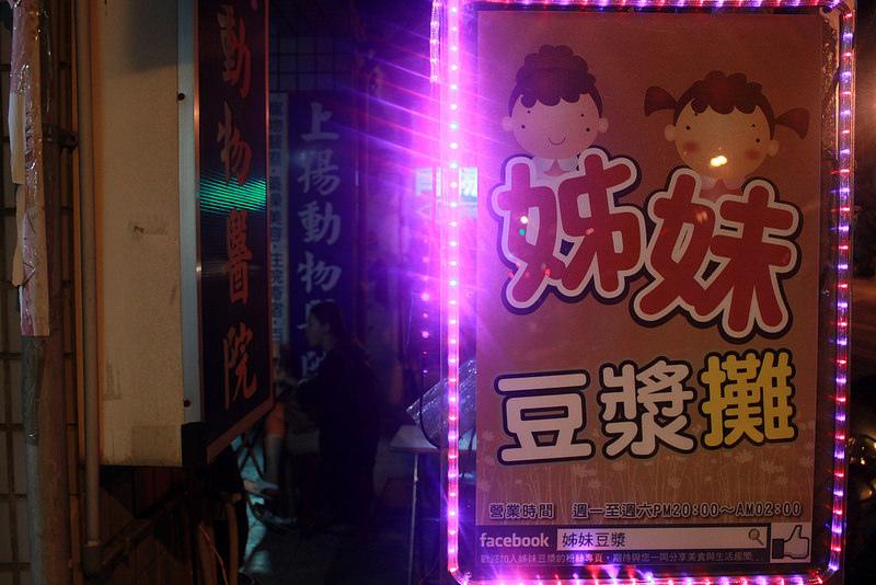2015-環島沙發旅行-台南-美食-岡山雄羊肉-姊妹-17度C (41)