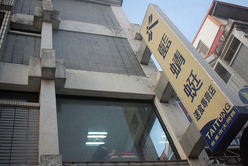 環島沙發旅行-台東-在地速食店必推-藍蜻蜓 (7)