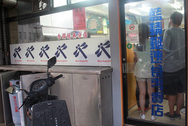 環島沙發旅行-台東-在地速食店必推-藍蜻蜓 (8)