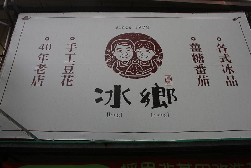 環島沙發旅行-台南-吃不到冰鄉芒果去泰成 (3)