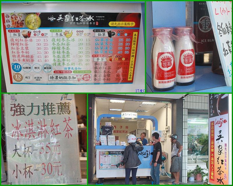 環島高學-西子灣站-吳加紅茶冰 (7)