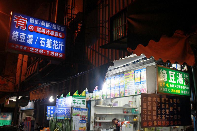 台南-必推美食-有的蔬果汁專賣店 (1)