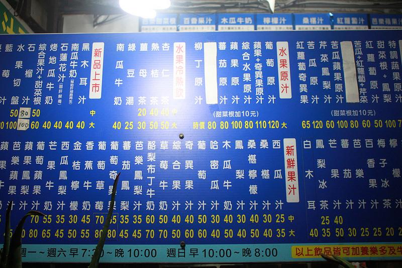 台南-必推美食-有的蔬果汁專賣店 (6)