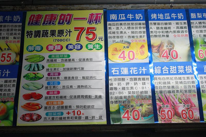 台南-必推美食-有的蔬果汁專賣店 (7)