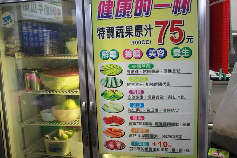 台南-必推美食-有的蔬果汁專賣店 (8)