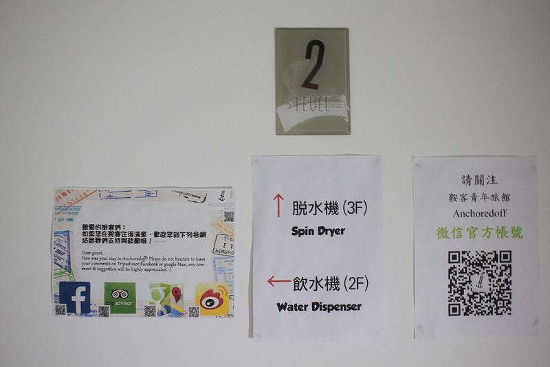 環島平價住宿-高雄-鞍客背包客棧 (27)
