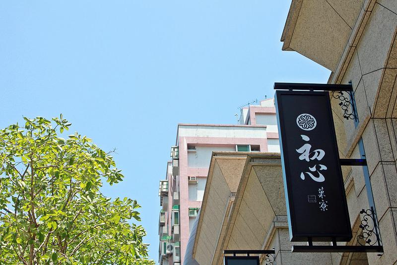 愜意空間。日室。初心菓寮 。抹茶冰品 (2)