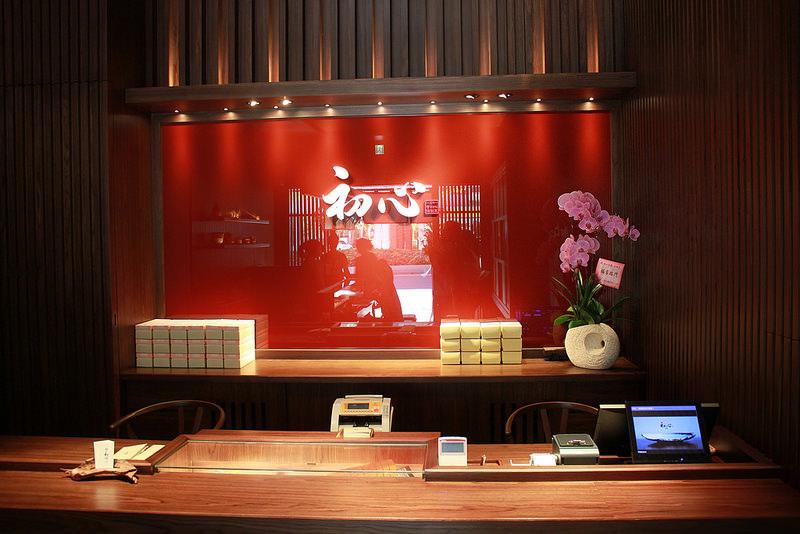 愜意空間。日室。初心菓寮 。抹茶冰品 (7)