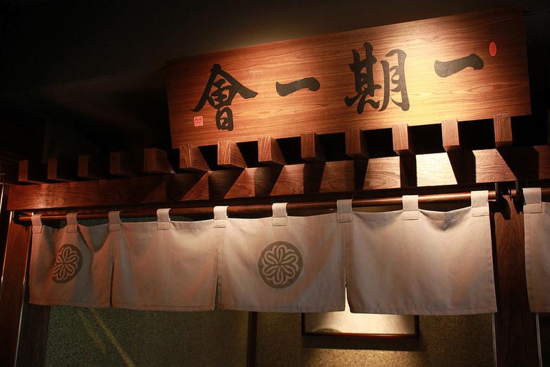 愜意空間。日室。初心菓寮 。抹茶冰品 (51)