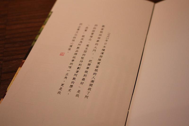 愜意空間。日室。初心菓寮 。抹茶冰品 (9)