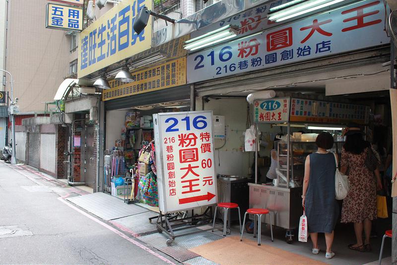 到底東區粉圓。台北216巷粉元大王 (2)