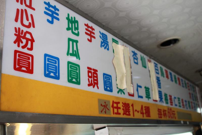 到底東區粉圓。台北216巷粉元大王 (4)