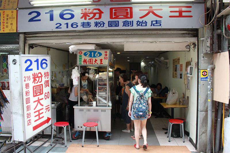 到底東區粉圓。台北216巷粉元大王 (3)
