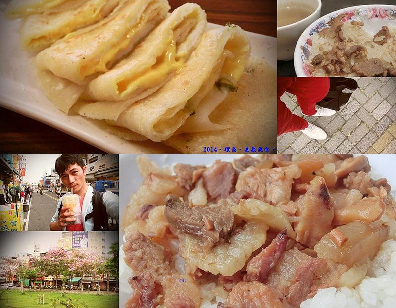 17度C。2014環島。嘉義美食。