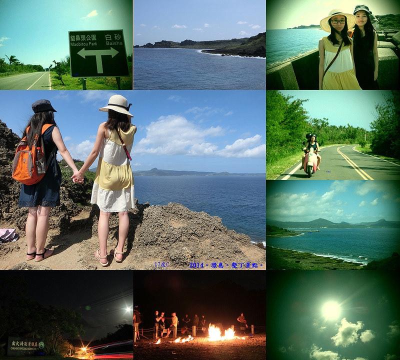17度C。2014環島。墾丁景點。