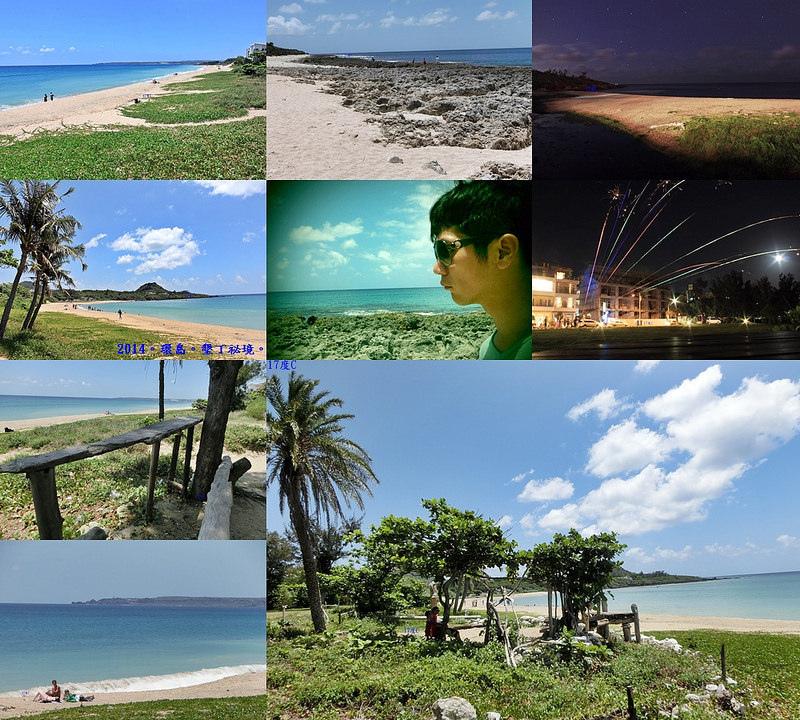 17度C。2014環島。墾丁祕境。