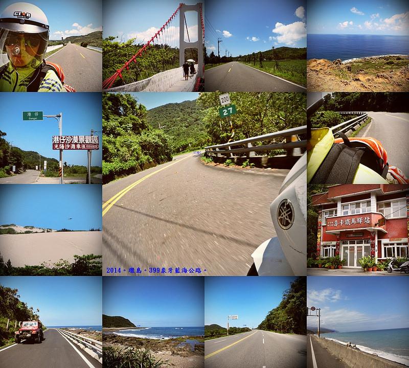 17度C。2014環島。399象牙藍海公路。