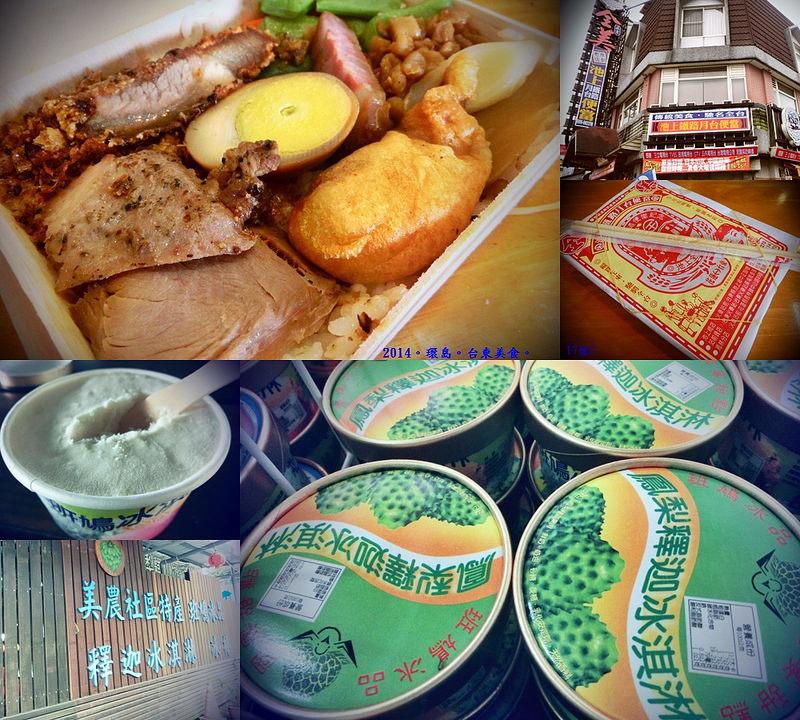 17度C。2014環島。台東美食-2。