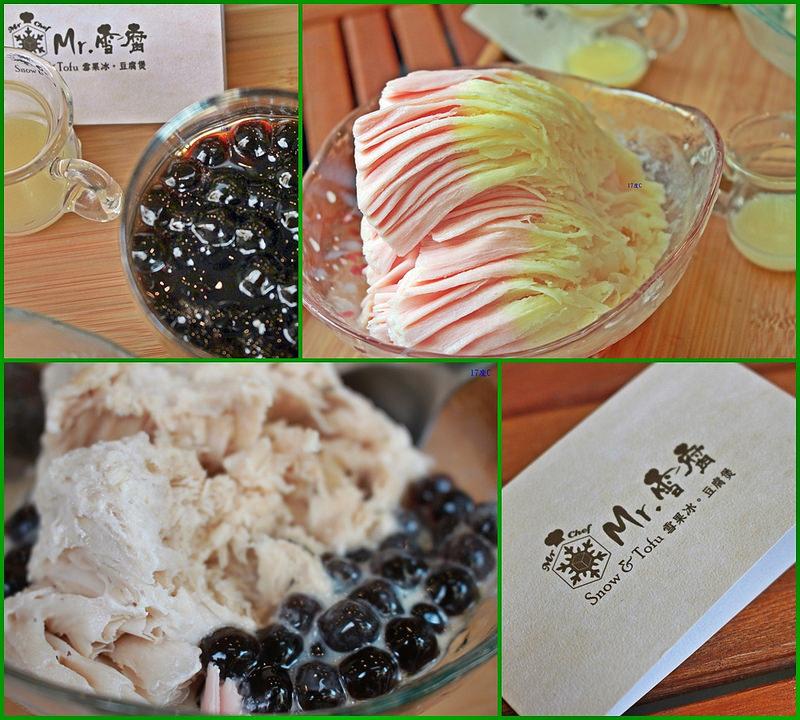 雪腐冰-永和捷運美食-四號公園-17度C (34)