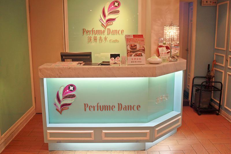 17度C東區跳舞香水 (12)