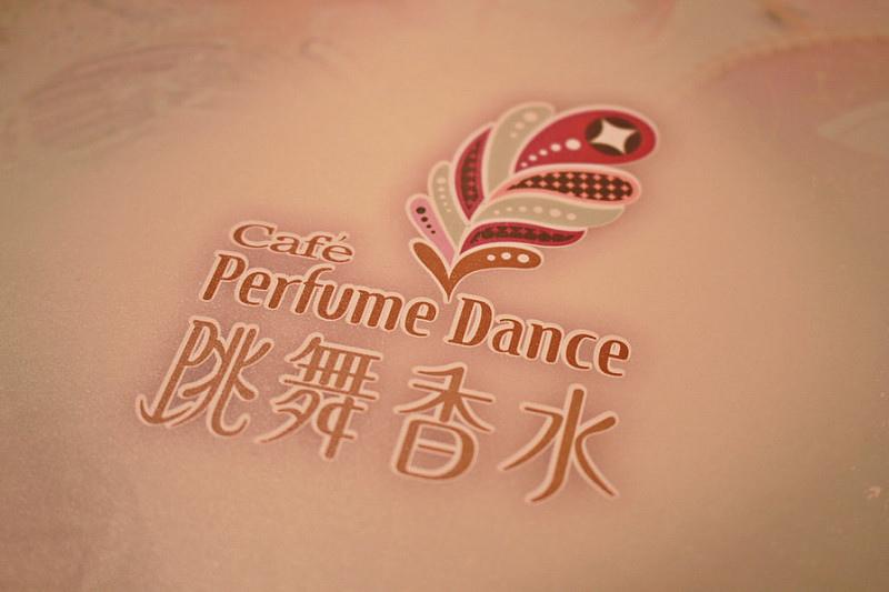 17度C東區跳舞香水 (4)