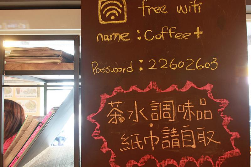 17度C-土城-咖啡加- (11)