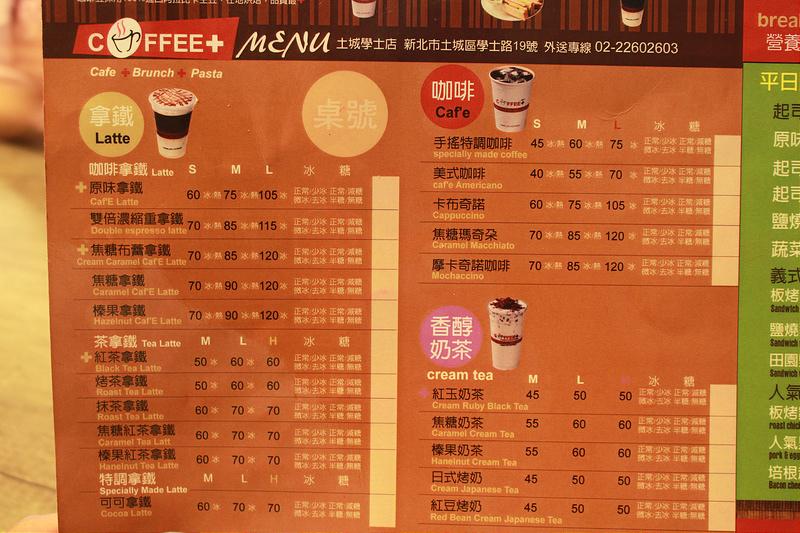 17度C-土城-咖啡加- (3)