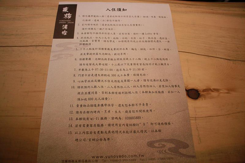 宜蘭冬旅湯宿- (19)