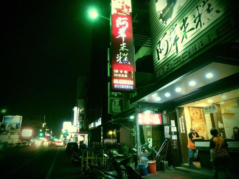 2014- 台灣TAIWMAN環島嘉義 (215)