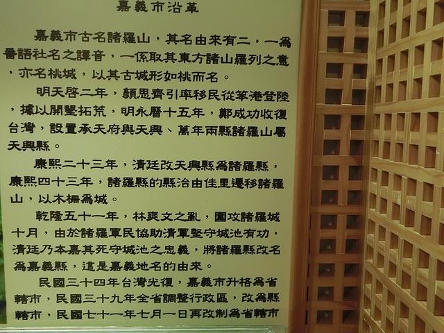 2014- 台灣TAIWMAN環島嘉義 (316)