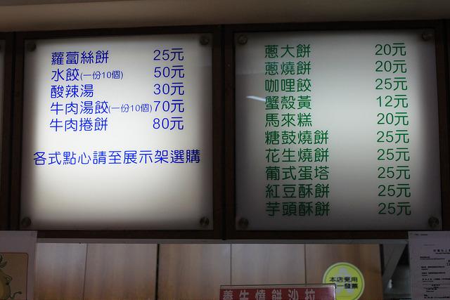 士林美食-永和豆漿-17度C在地推薦 (16)